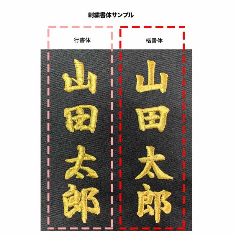 刺繍書体のサンプル