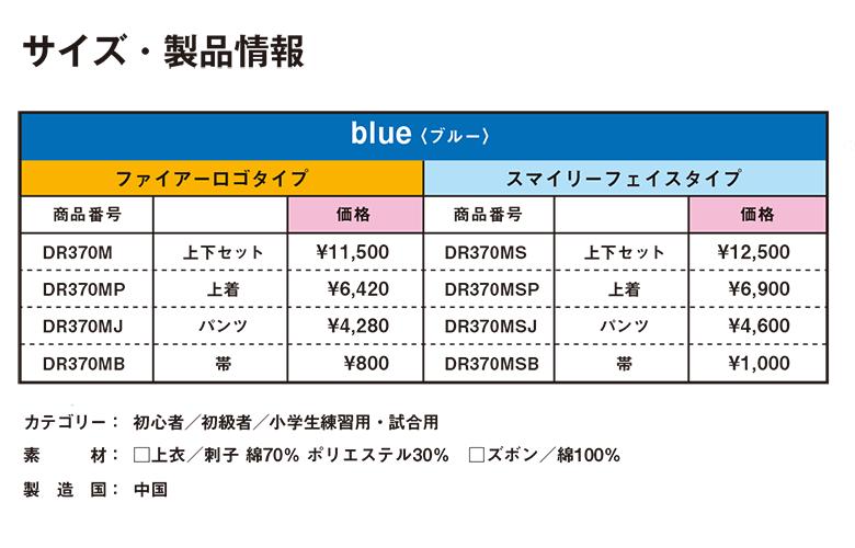Defier 柔道衣 Blue 製品情報