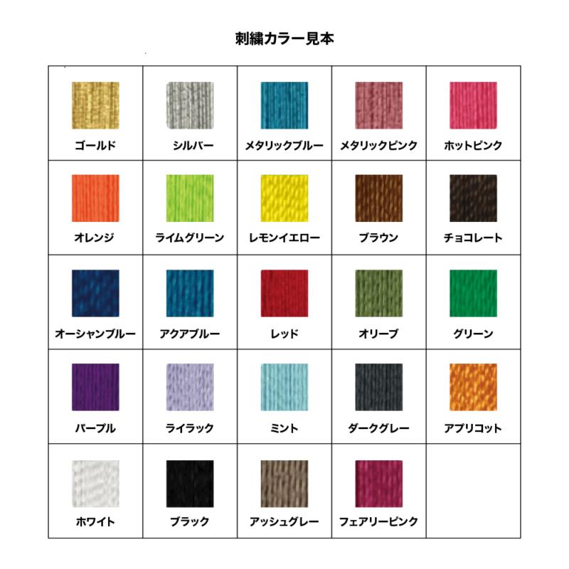 ネーム刺繍カラー見本