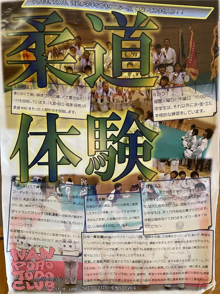 南幌柔道クラブ