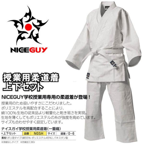 NICE GUY DAICHI 柔道衣上下セットイメージ