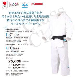 [全日本柔道連盟新規格]ミツボシ REIGEAR L-CLASS