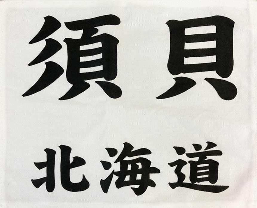 Defier-ゼッケン-楷書体プリント見本