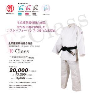 [全日本柔道連盟新規格]ミツボシ REIGEAR E-CLASS