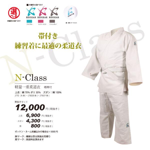 ミツボシ REIGEAR N-CLASS