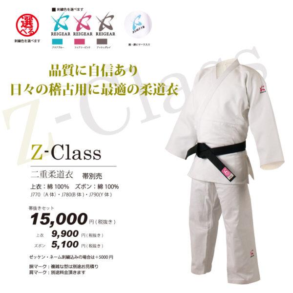ミツボシ REIGEAR Z-CLASS