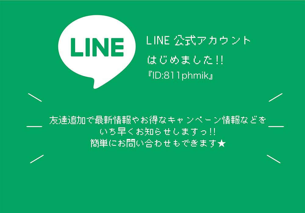 公式LINEはじめました!!