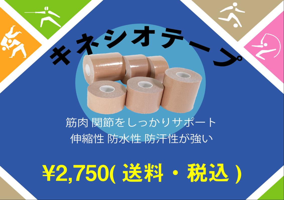 DEFiER新商品‼ キネシオテープ販売開始