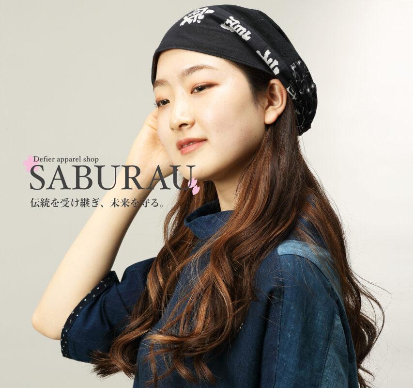 saburau_link