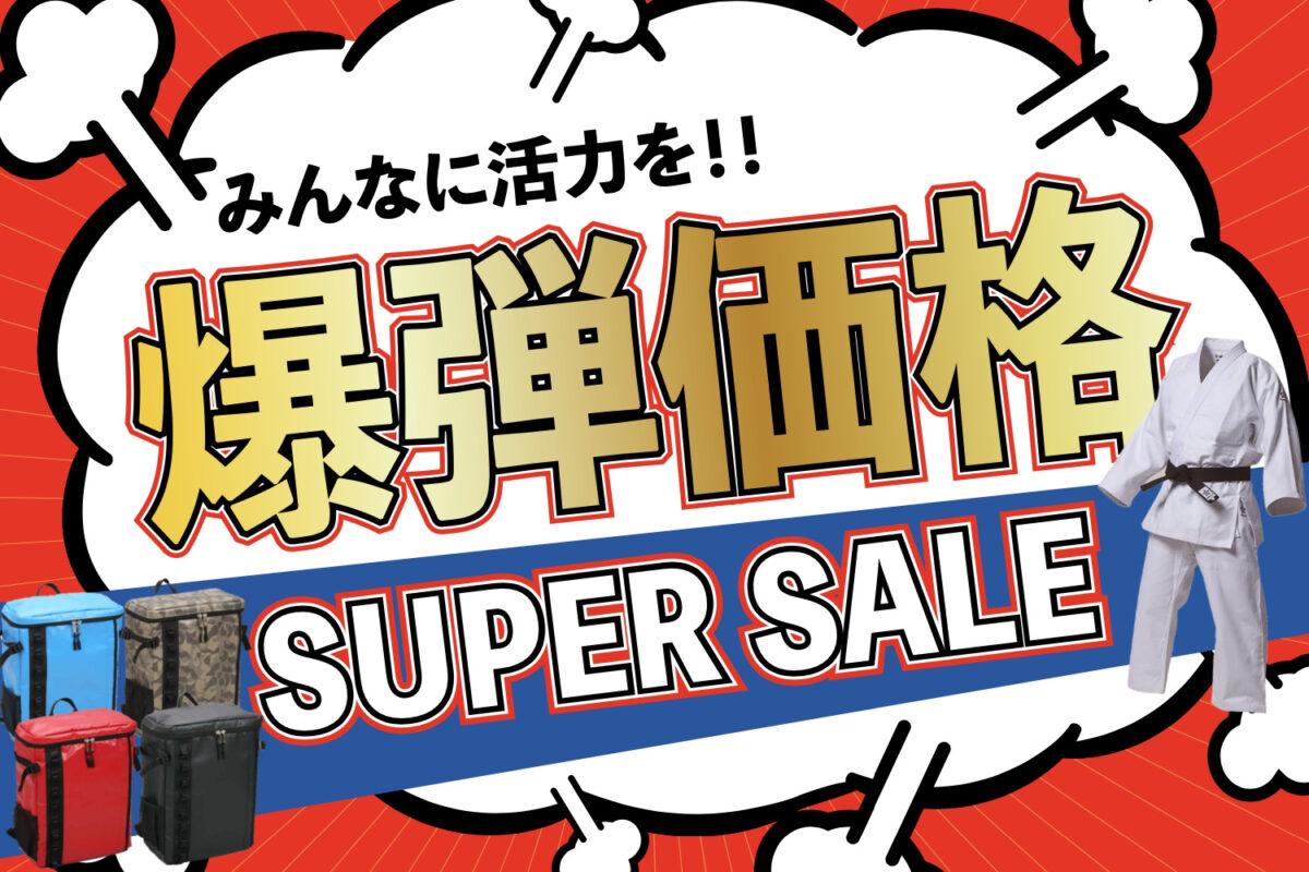 爆弾価格!! SUPER SALE開始!!